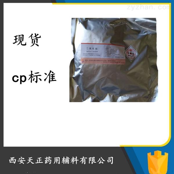 药用二氧化钛25kg 有批件