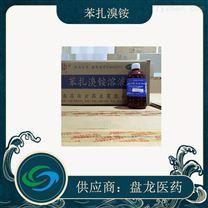 500毫升医用级苯扎溴铵/新洁尔灭溶液供应