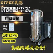 成都防爆吸尘器120L