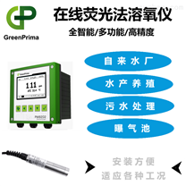 英国GreenPrima溶解氧监测仪_环保荧光法