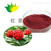 红景天苷天然提取物