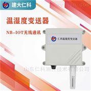 建大仁科 温湿度传感器 NB-IOT无线通讯监测