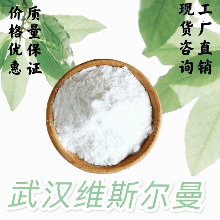 氯硝柳胺 原料