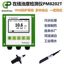 在线浊度分析仪_GreenPrima水质监测仪
