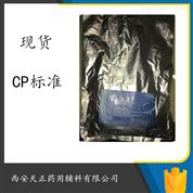 药用三氯蔗糖1kg药典标准有备案