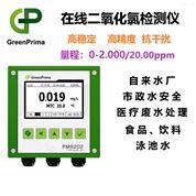 循环水处理二氧化氯测量仪