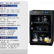 DHC60惠通电子数显防潮箱60L