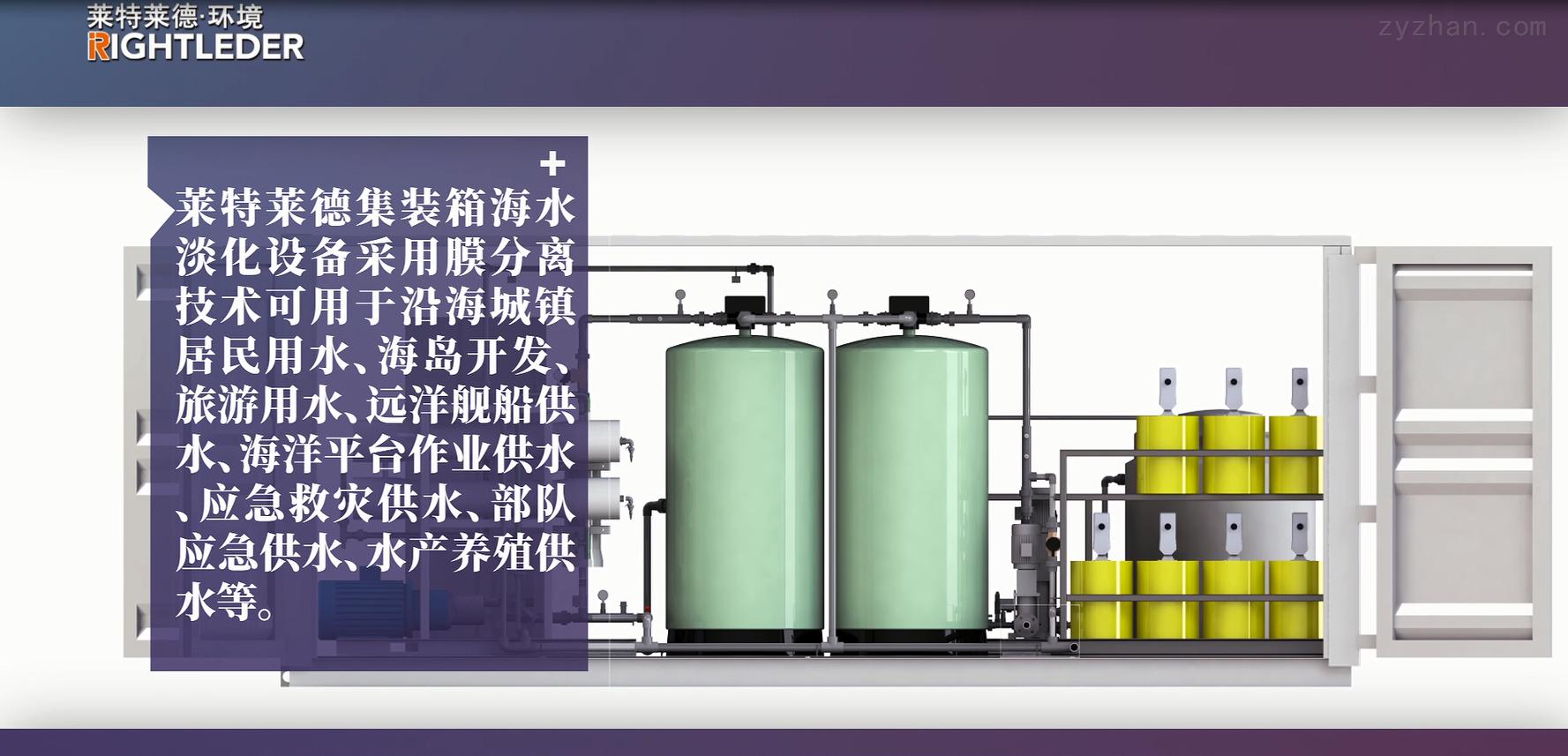集装箱海水淡化设备应用灵活