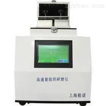 Bionoon-192 高通量组织研磨仪