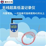 建大仁科 COS04無線超高低溫記錄儀
