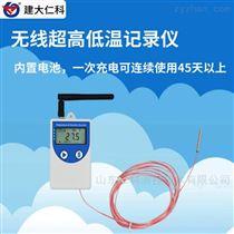 RS-WS-DC-COS04建大仁科 COS04无线超高低温记录仪