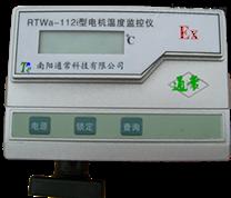 RTWa-112i-5电机温度监控仪