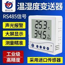 建大仁科工业级高精度液晶显示温湿度传感器