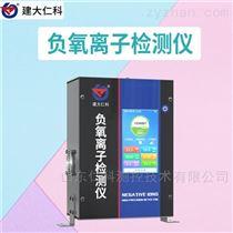 RS-NEGO-N01建大仁科 山东负氧离子检测仪厂家