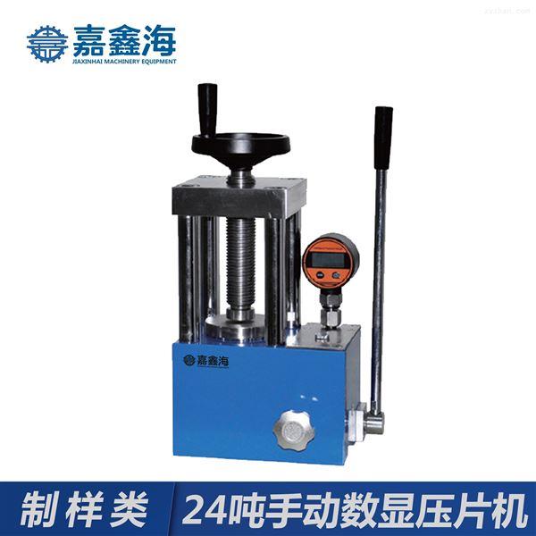 嘉鑫海24吨手动数显压片机