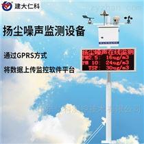 RS-ZSYC建大仁科 扬尘监测系统环境在线检测仪
