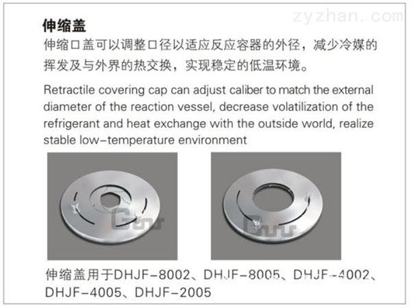 郑州长城-100℃低温(恒温)搅拌反应浴