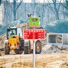 OSEN-FC生產車間環境污染粉塵在線監測系統APP方案