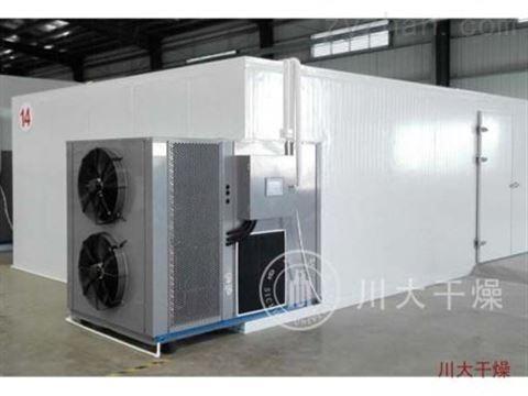 热泵烘干机Heat Pump Drier
