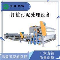 分体式打桩泥浆处理机