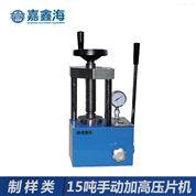 嘉鑫海15吨手动加高粉末压片机