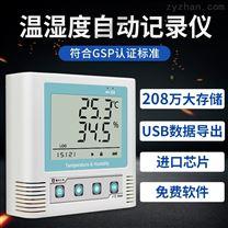建大仁科大屏USB高精度工业温湿度计记录仪
