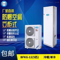 陕西制药厂用防爆空调 英鹏5匹立柜式空调