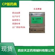 医用樟脑(合成)25公斤带检验报告