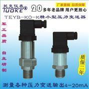 上海托克TEYB-KO-KA精小型压力变送器