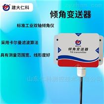 RS-DIP-N01-1建大仁科古建筑保护隧道工业倾角测量传感器