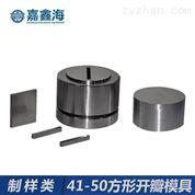 嘉鑫海41-50mm方形开瓣模具