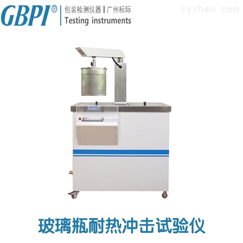智能 电子 玻璃瓶耐热冲击试验仪SCK-H