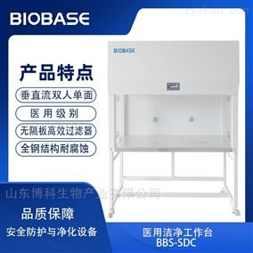 BBS-SDC医用洁净工作台
