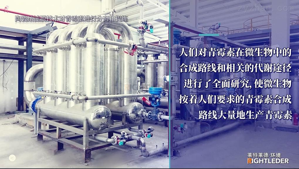 陶瓷纳滤膜技术对青霉素进行分离和提炼介绍