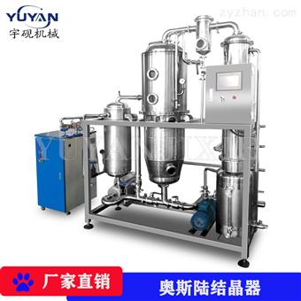 Y-J實驗型奧斯陸蒸發結晶器設備