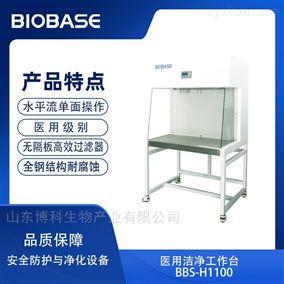 医用洁净工作台BBS-H1100水平单人