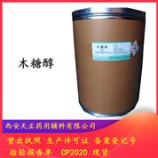 醫藥級木糖醇500克 25kg 現貨 藥典級標準
