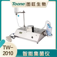 TW-2010便攜式智能集菌儀