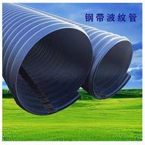 钢带增强螺旋缠绕波纹管中空钢带管厂家