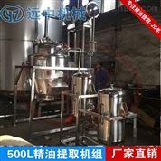 小型玫瑰花精油提取機組,實驗蒸餾設備
