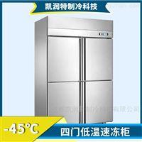 KRT/HU-040速冻柜商用零下45度/低温急冻冷冻柜冰柜