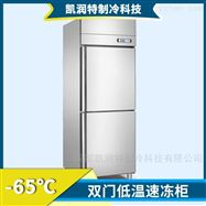 KRT/HU-020商用速冻机/海参速冻设备-65℃