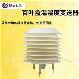 百叶盒温湿度传感器 模拟量型