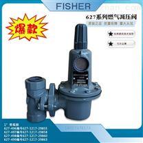 FISHER直接作用式调压阀自力式减压阀