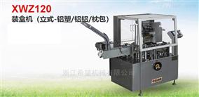 XWZ-120装盒机(立式-铝塑/铝铝/枕包)