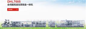DHL7005全伺服高速泡罩裝盒一體機