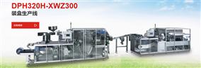DPH-320H-XWZ300装盒生产线