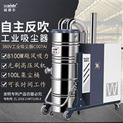 威德尔大功率长时间工作智反吹工业吸尘器