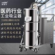 威德尔大功率长时间工作吸药粉用工业吸尘器