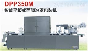 DPP350M智能平板式面膜泡罩包装机